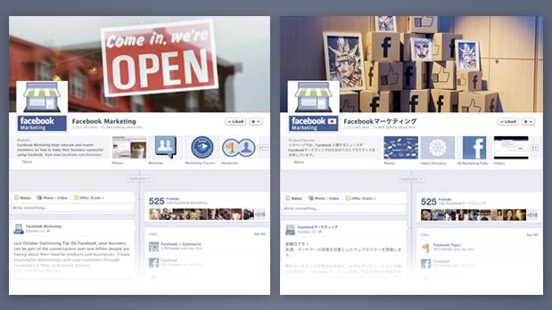 Nieuwe structuur van bedrijfspagina's voor wereldwijde merken op Facebook